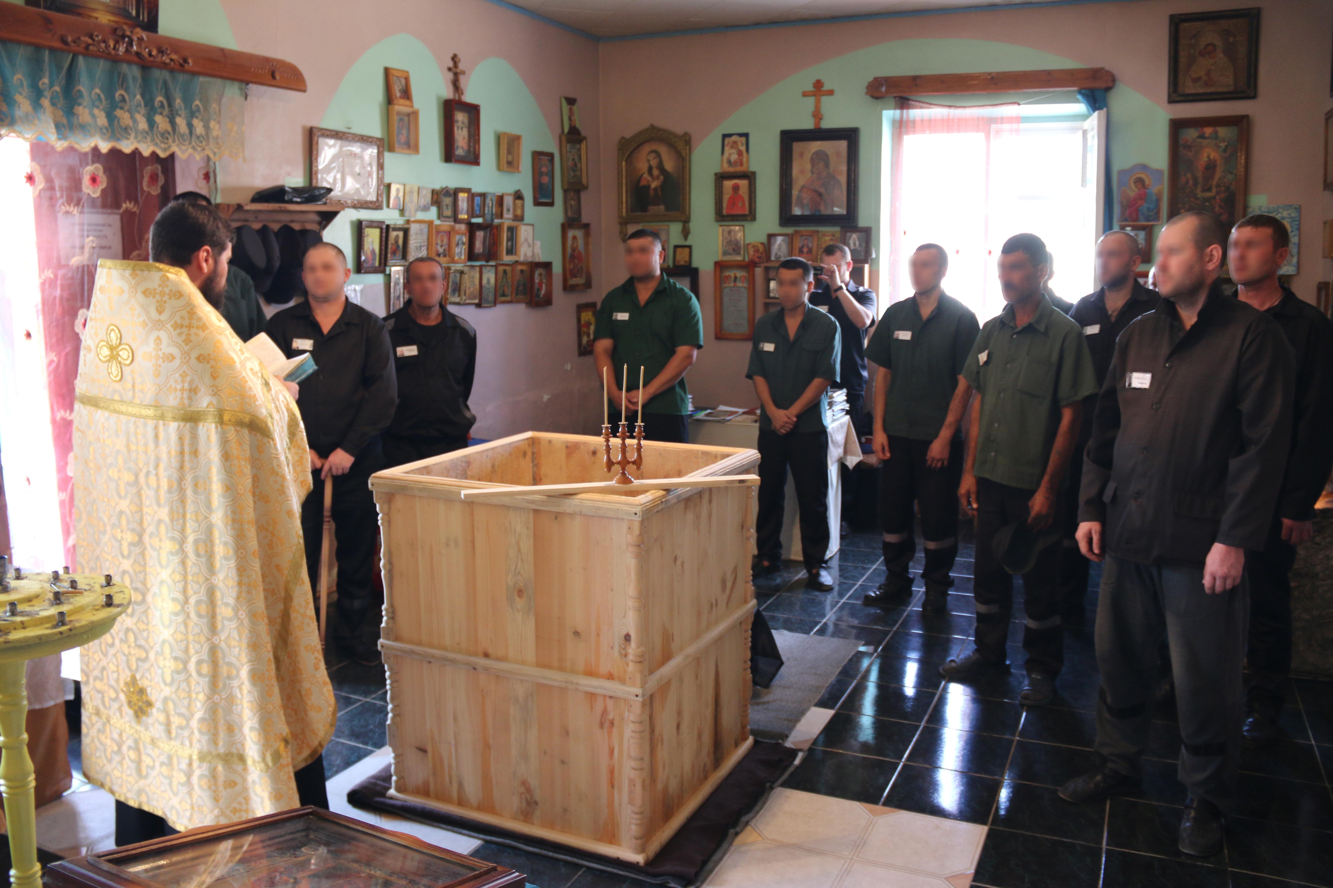 Обряд Крещения проведен в исправительной колонии №2